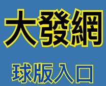 大發網-發發網註冊送千元彩金